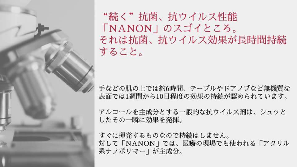 NANON コロナウイルス