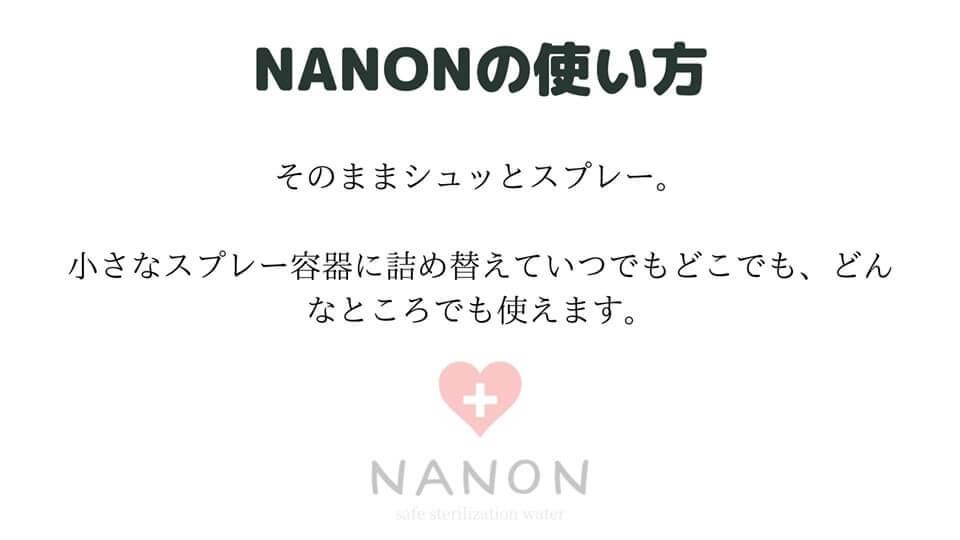 NANON ウイルス