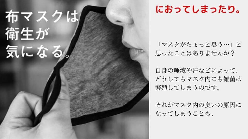 NANON マスクのウイルス対策