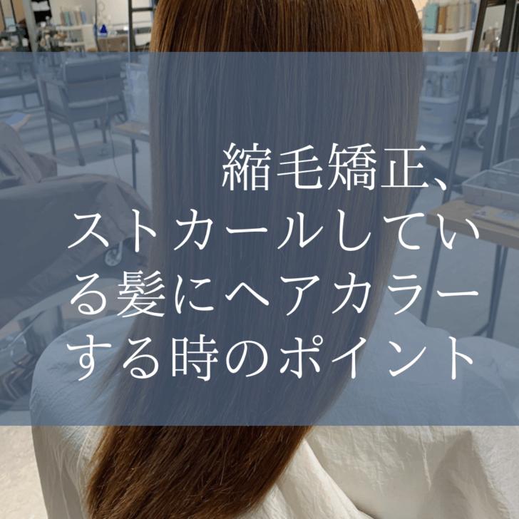 縮毛矯正している髪にヘアカラー