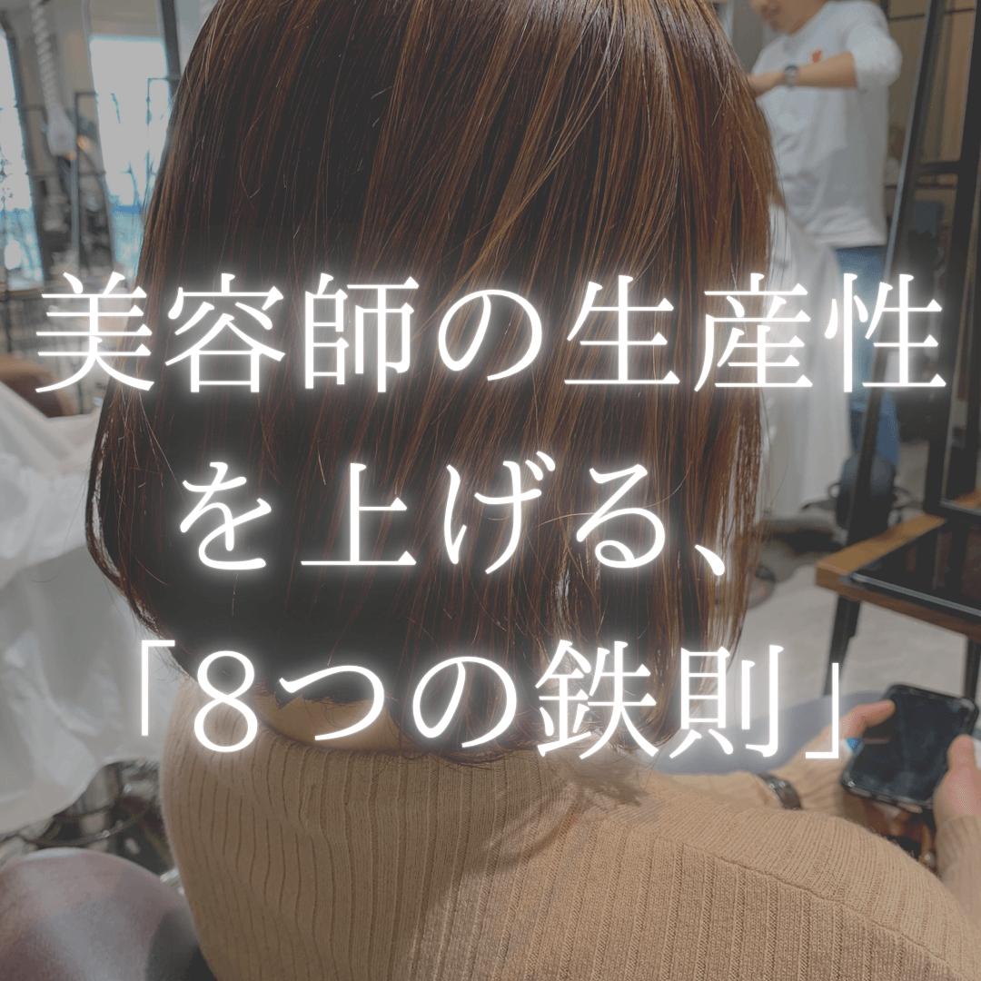 美容師の生産性を上げる